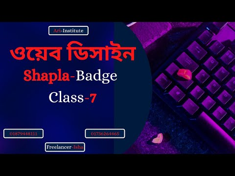 How to web design And Development Shapla Batch Online Class – 7 Html / CSS – 3 [Video]