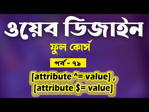 Web Design Tutorial Bangla – CSS Advanced Selectors Bangla – Part – 79 [Web Ground] [Video]