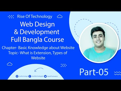 05 What is Extension & Types of Website || Web Design & Development Full Bangla Course. [Video]