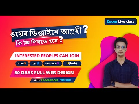 How I become a web designer, Learn web design with Freelancer Mehidi. [Video]
